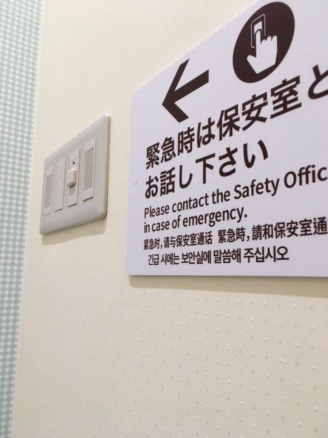 アリオ札幌授室