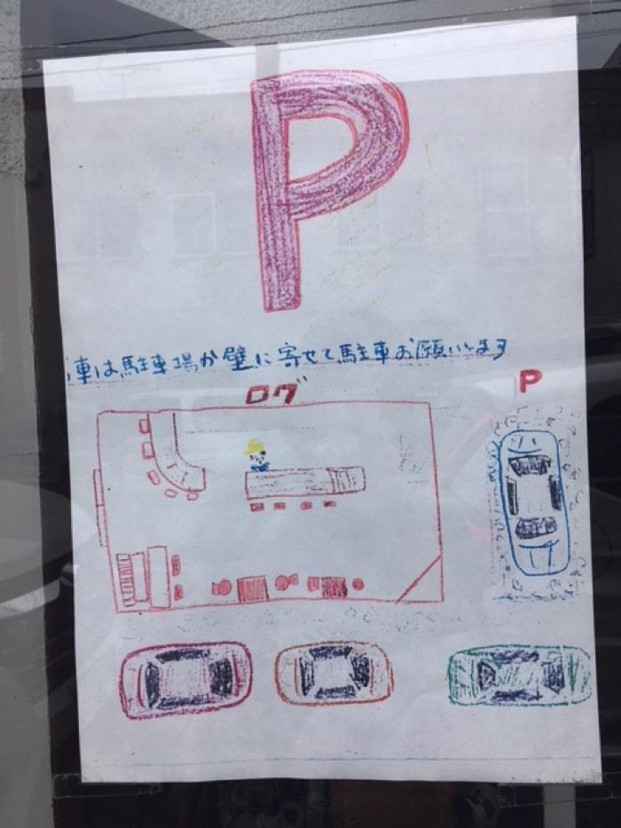ログの駐車場の図