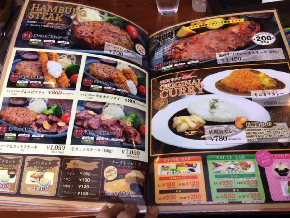 和食カフェ温のメニュー
