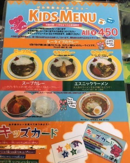 札幌カリーぱおのキッズメニュー表