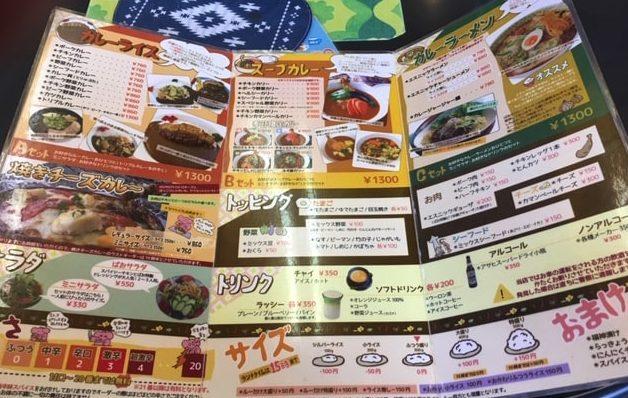 札幌カリーぱおのメニュー表