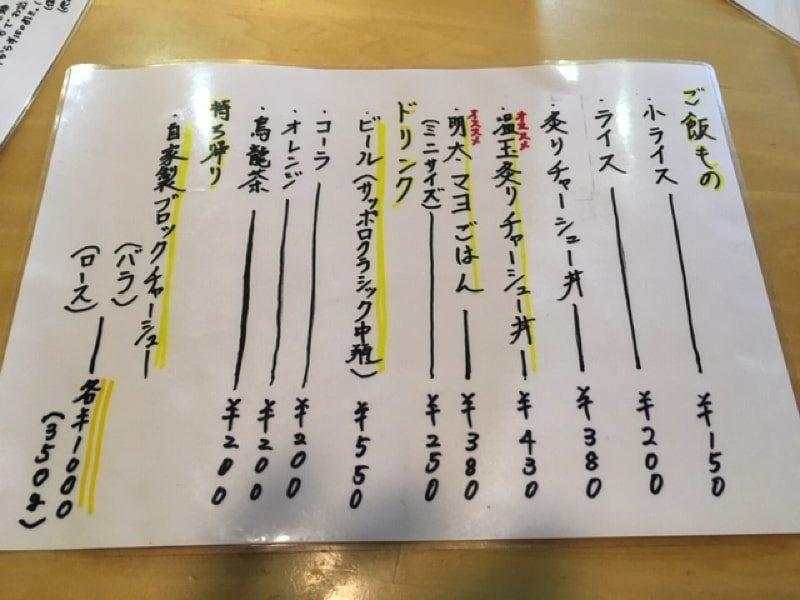 麺屋海猫メニュー表