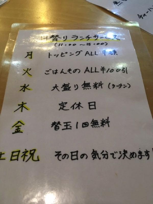 麺屋海猫の日替わりランチメニュー