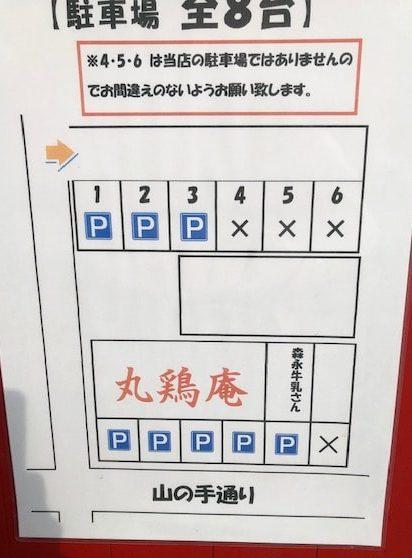 丸鶏庵の駐車場
