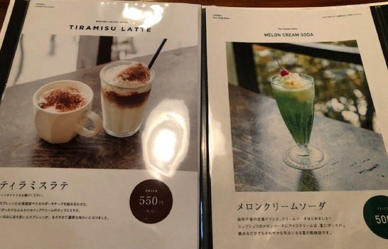 CafeBlueのメニュー