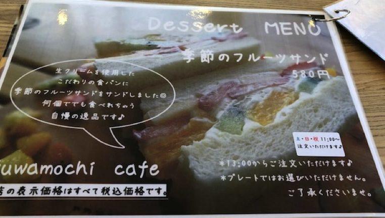 ふわもちカフェのフルーツサンド
