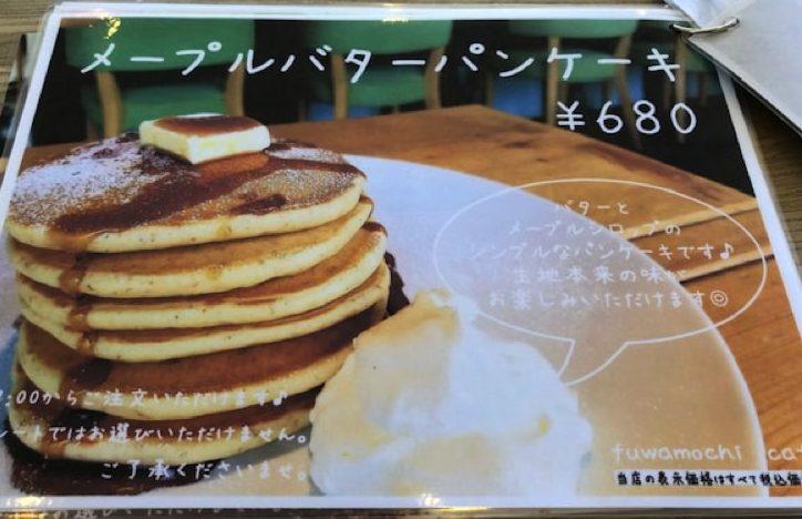 ふわもちカフェのパンケーキメニュー
