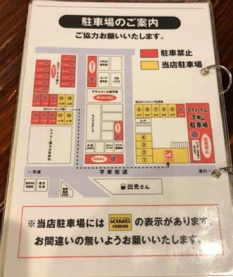 スープカレーキング本店の駐車場の図