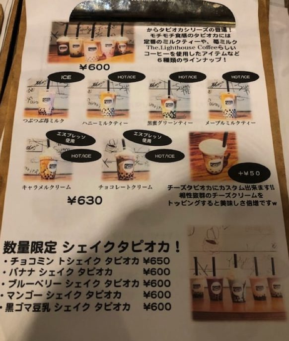The.Lighthouse Coffee&BEERのタピオカメニュー
