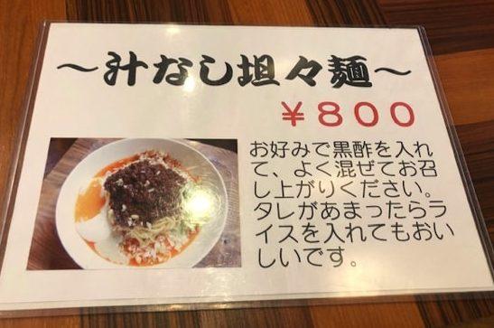 ラーメン・カフェ マルタケのメニュー