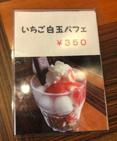 ラーメン・カフェ マルタケのカフェメニュー