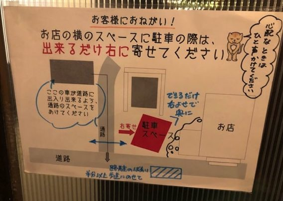 チャントの駐車場の図