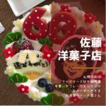 佐藤洋菓子店