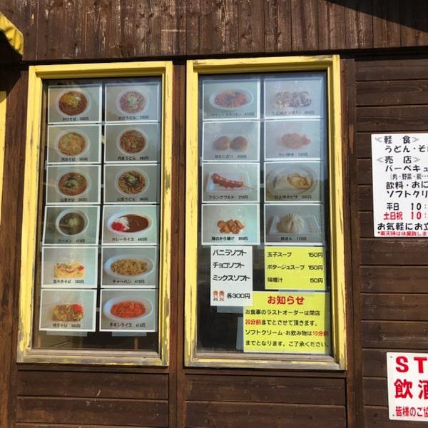 五天山公園の食事メニュー