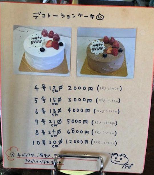 デコレーションケーキの料金量