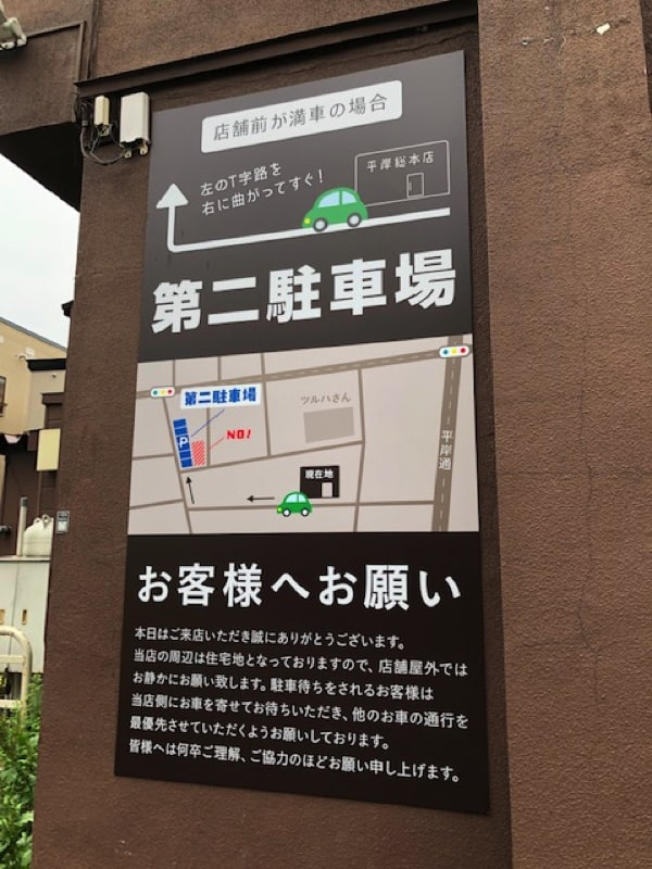 Rojiura Curry SAMURAI.平岸店の駐車場