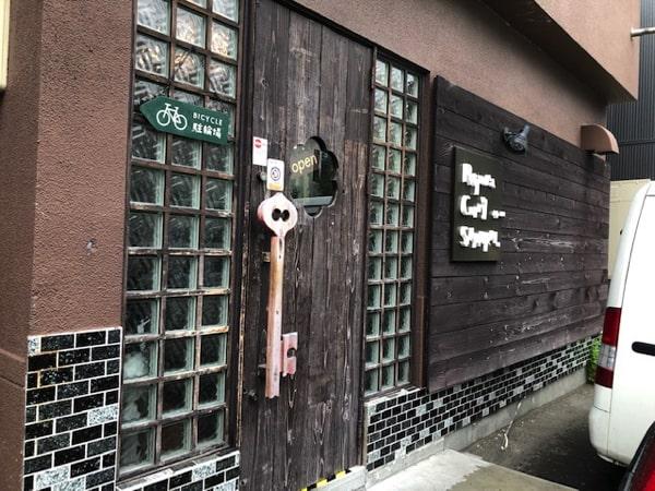 Rojiura Curry SAMURAI.平岸店の外観
