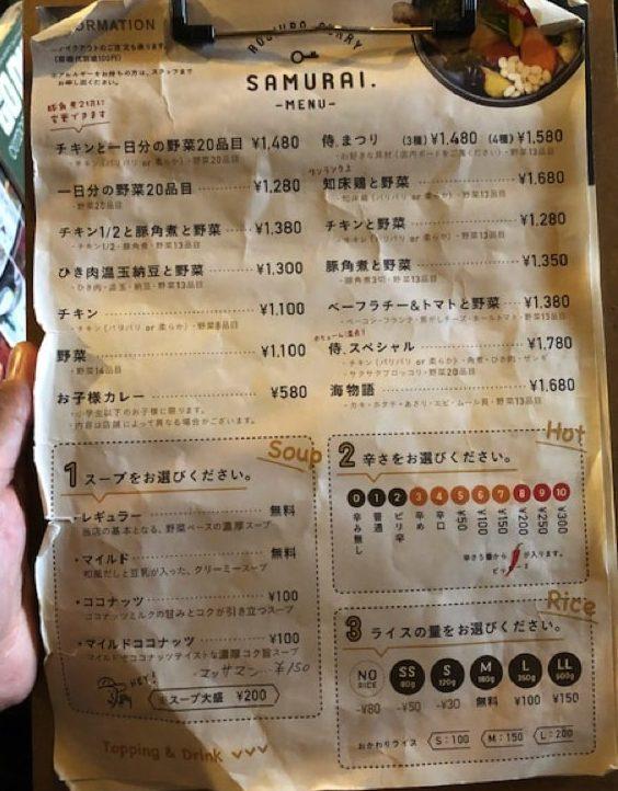 Rojiura Curry SAMURAI.平岸店のメニュー