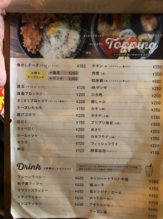 Rojiura Curry SAMURAI.平岸店のトッピングとドリンクメニュー