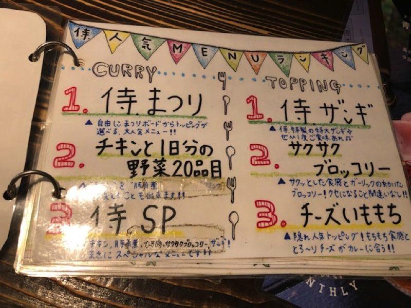 Rojiura Curry SAMURAI.平岸店の人気メニュー