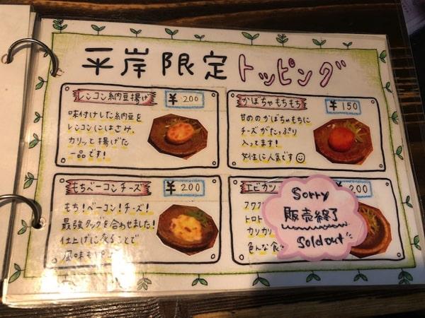 Rojiura Curry SAMURAI.平岸店の限定トッピング