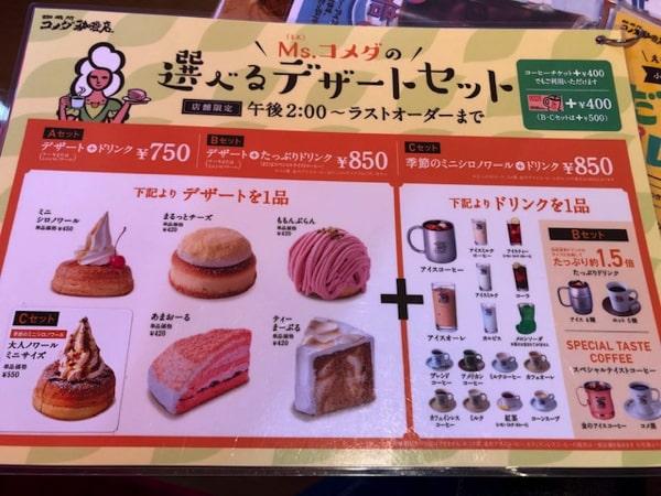 コメダ珈琲のデザートセット