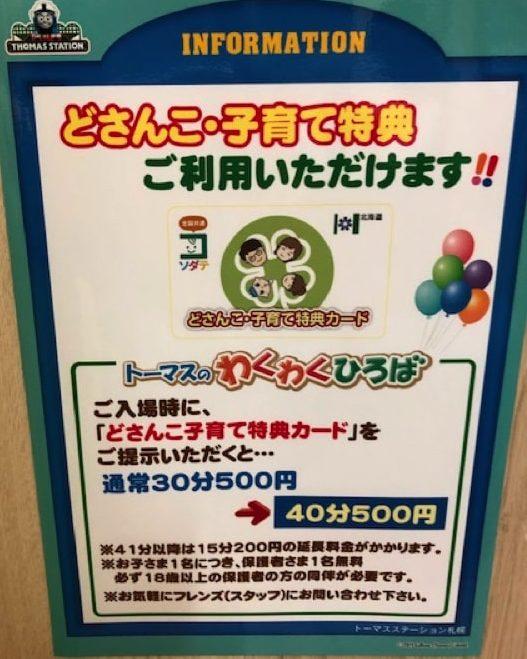 トーマスステーション札幌の割引情報
