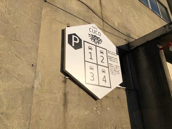 カフェクコの駐車場