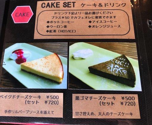 カフェクコのケーキメニュー