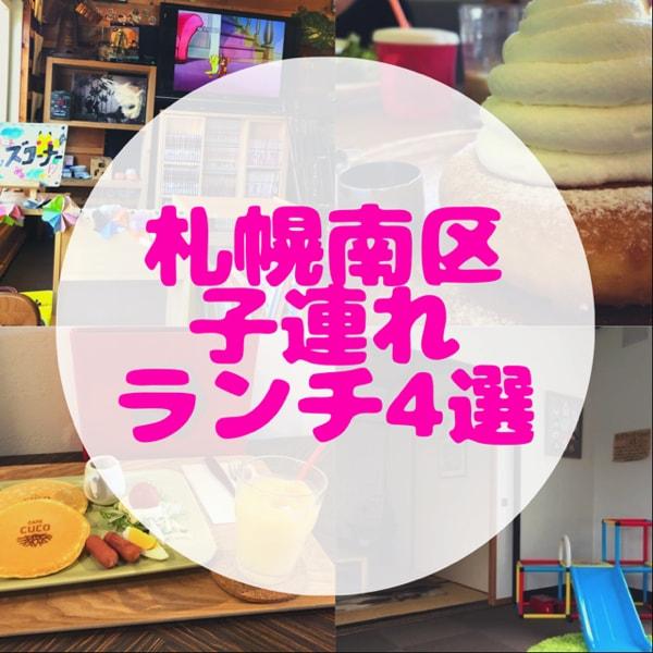 札幌南区子連れランチ4選