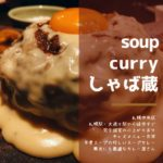 soup curry しゃば蔵