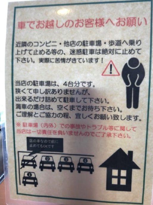 餃子の花家の駐車場についての説明