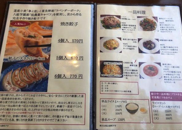 餃子の花家のディナーメニュー