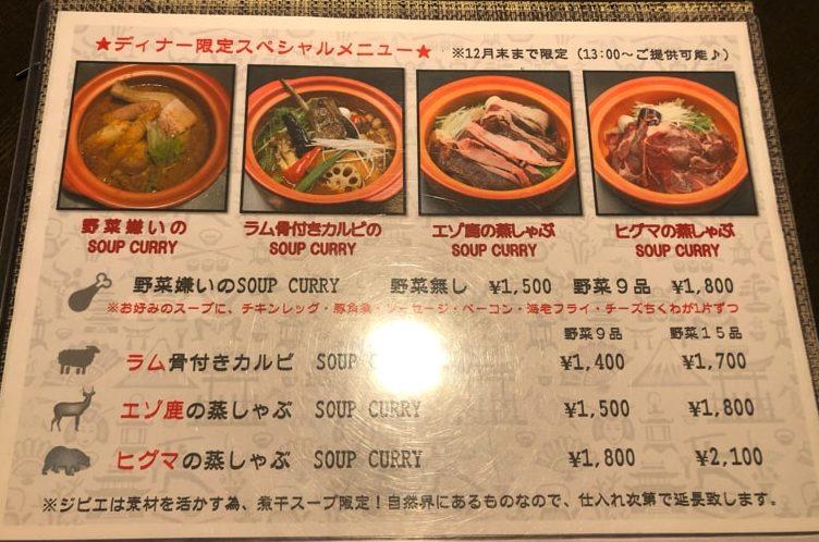 スープカレーしゃば蔵の限定メニュー
