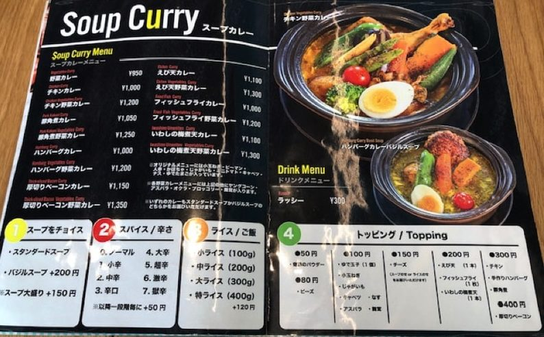 oj珈琲×タニタカフェのスープカレーメニュー