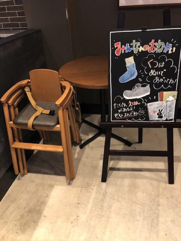 ブランチ札幌月寒のスタバのキッズコーナー