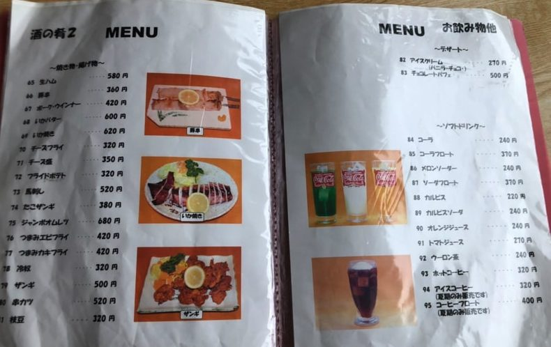 味録の酒の肴とドリンクメニュー