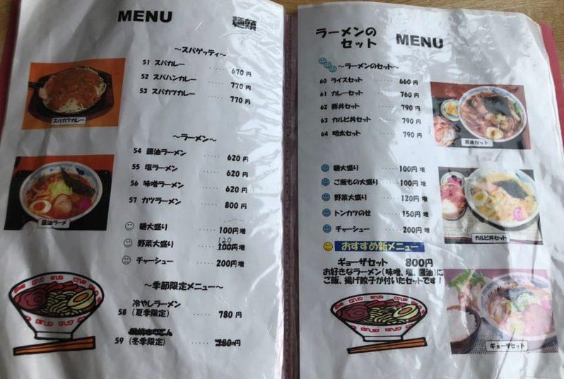 味録の麺類メニュー