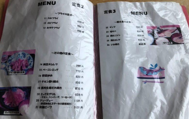 味録の定食メニュー2