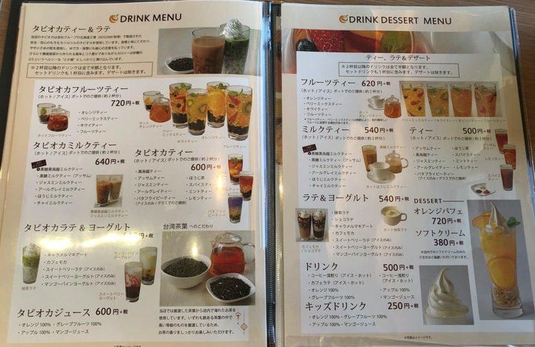 カフェオレンジのドリンクメニュー