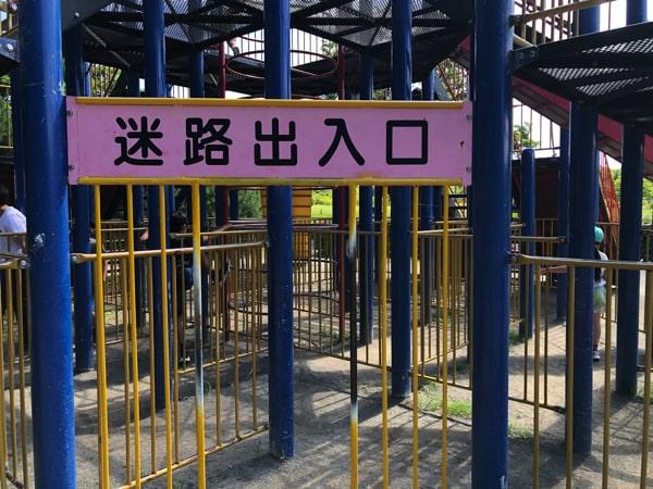 百合が原公園の遊具の迷路