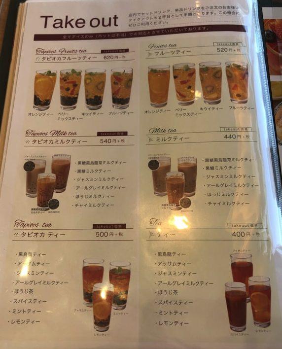 カフェオレンジのテイクアウトメニュー
