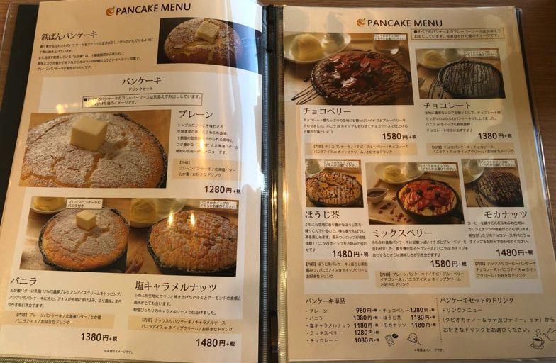 カフェオレンジの鉄板パンケーキメニュー