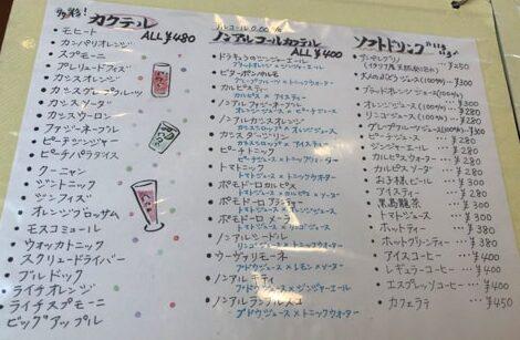 円山カルネのノンアルコールカクテル・ソフトドリンクメニュー