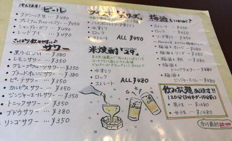 円山カルネのアルコールドリンクメニュー