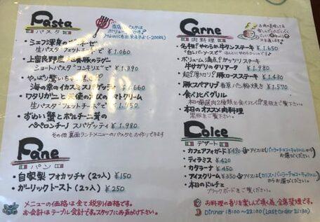 円山カルネの食事メニュー