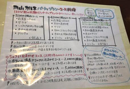円山カルネのパーティープランメニュー