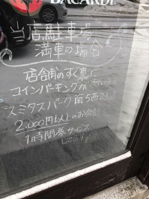 円山カルネの駐車場